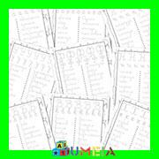 Думи за писане по пунктир (29 листа)